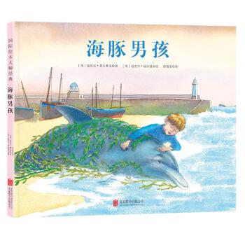 童立方·国际绘本大师经典绘本:海豚男孩(精装)
