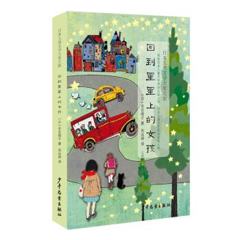 日本儿童文学大奖之旅:回到星星上的女孩