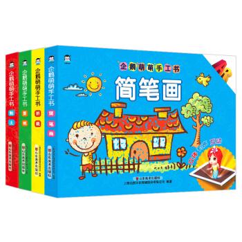 企鹅萌萌 AR立体有声手工书(全4册)简笔画 折纸 剪纸 黏土 3-6岁