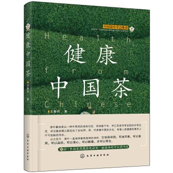 健康中国茶(精装)