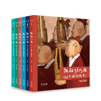 凯叔365夜故事(套装共6册)