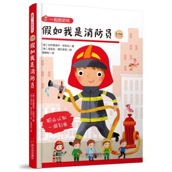 一起做游戏:假如我是消防员