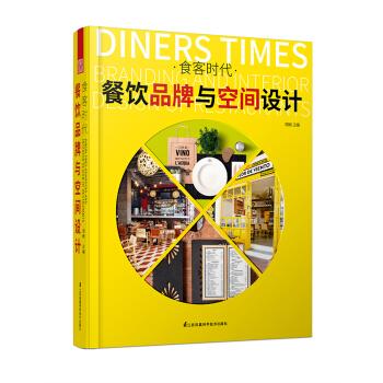 食客时代:餐饮品牌与空间设计(精装)