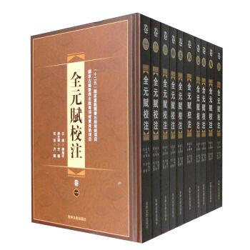 全元赋校注(全10册)