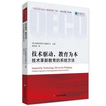 技术驱动,教育为本:技术革新教育的系统方法