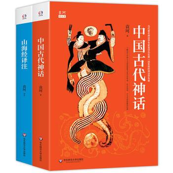 中国古代神话 山海经译注
