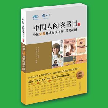中国父母基础阅读书目*导赏手册