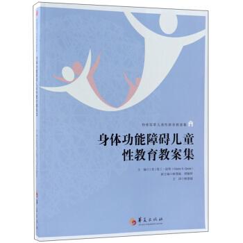 身体功能障碍儿童性教育教案集