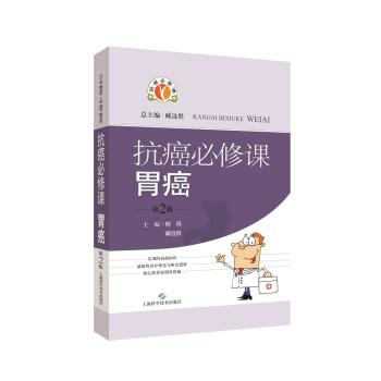 抗癌必修课·胃癌(第2版)