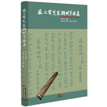 苏文贤先生潮州筝曲集