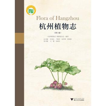 杭州植物志(第1卷)