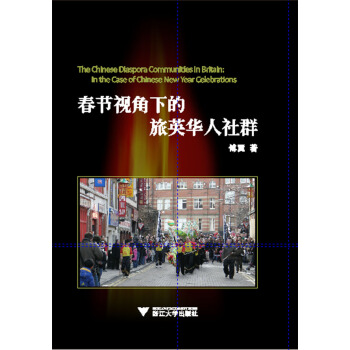 春节视角下的旅英华人社群