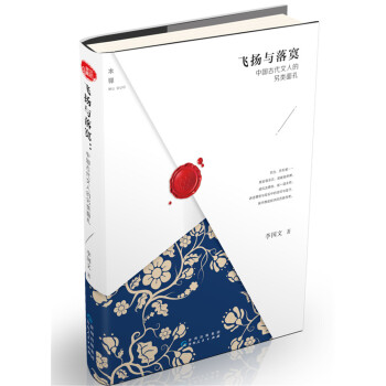 飞扬与落寞:中国古代文人的另类面孔