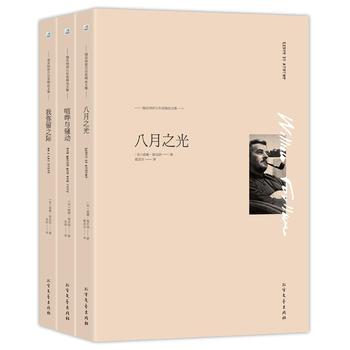 福克纳诺贝尔奖精品文集:八月之光+喧哗与骚动+我弥留之际(套装共3册)