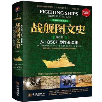 战舰图文史(彩色精装典藏版 第三册 从1850年到1950年)