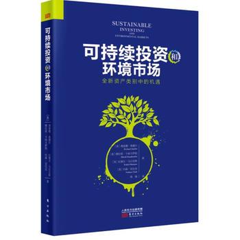 可持续投资和环境市场