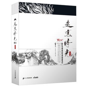速写时光(典藏版):随心——24位画家的私房创意笔记