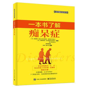 一本书了解痴呆症