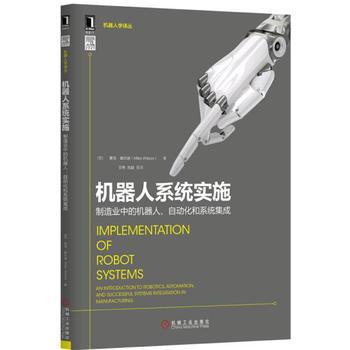 机器人系统实施: 制造业中的机器人、自动化和系统集成