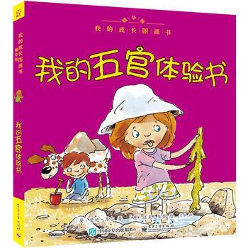 我的成长图画书 精华版 我的五官体验书(全彩)