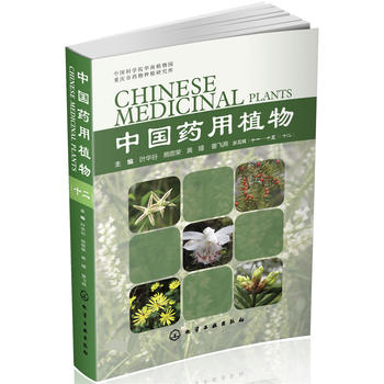 中国药用植物(十二)