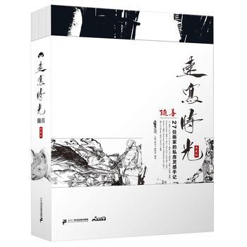 速写时光(典藏版):随喜——27位画家的私房灵感手记