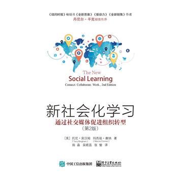 新社会化学习:通过社交媒体促进组织转型(第2版)