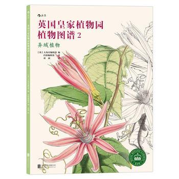 英国皇家植物园植物图谱2:异域植物