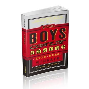 只给男孩的书:男子汉养成手册