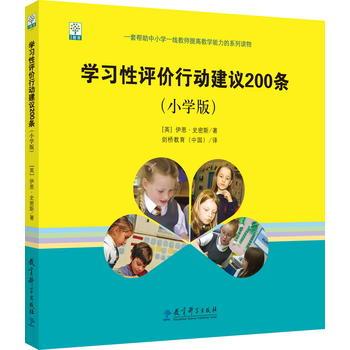 学习性评价行动建议200条(小学版)
