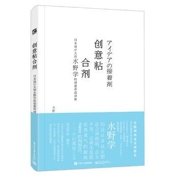 创意黏合剂 日本设计大师水野学的创意养成训练
