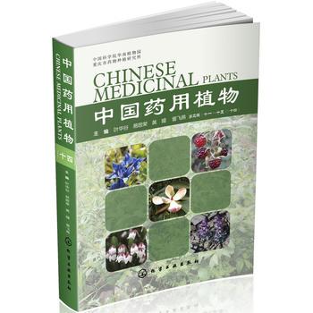 中国药用植物(十四)