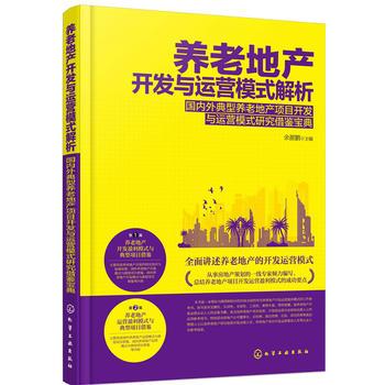 养老地产开发与运营模式解析——国内外典型养老地产项目开发与运营模式研究借鉴宝典