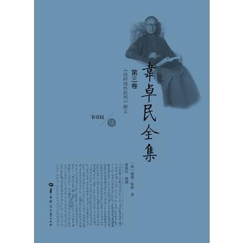 韦卓民全集 第三卷