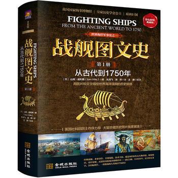 战舰图文史(彩色精装典藏版 第一册 从古代到1750年)