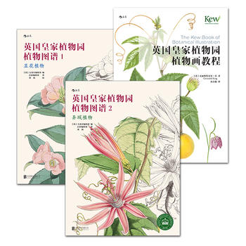 英国皇家植物园植物画教程+图谱·套装