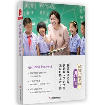 听窦桂梅老师讲新课  大夏书系