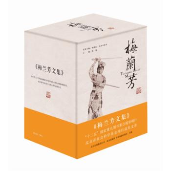梅兰芳全集(全8册)