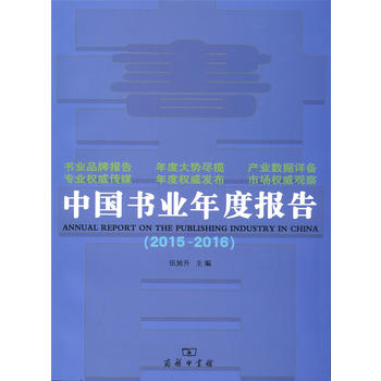 中国书业年度报告2015-2016