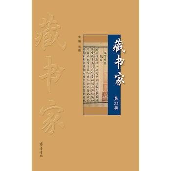 藏书家(第21辑)