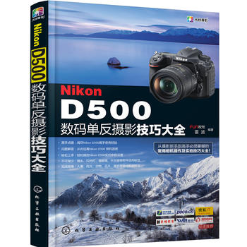 Nikon D500数码单反摄影技巧大全