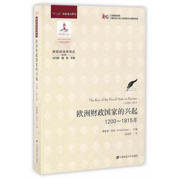 欧洲财政国家的兴起(引进版)
