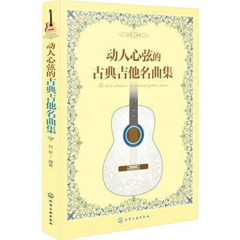 动人心弦的古典吉他名曲集