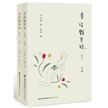 书淫艳异录(布面精装增补本,甲乙编全二册)