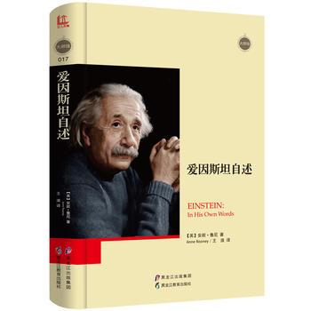 爱因斯坦自述(精装)