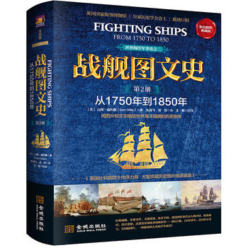 战舰图文史(彩色精装典藏版 第二册 从1750年到1850年)