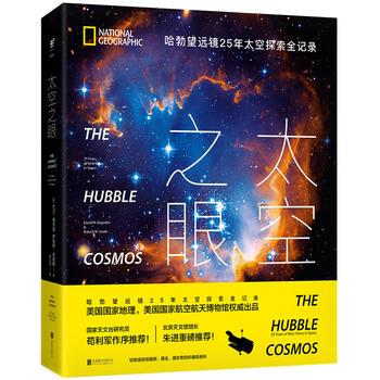 太空之眼:哈勃望远镜25年太空探索全记录(精装)