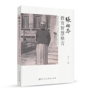 张伯苓教育智慧格言
