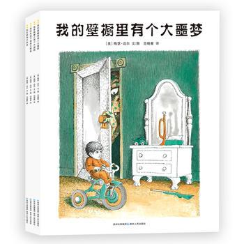大噩梦系列(全4册)