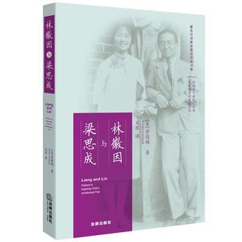林徽因与梁思成(第二版)
